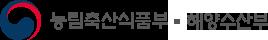 농림축산식품부ㆍ해양수산부 로고